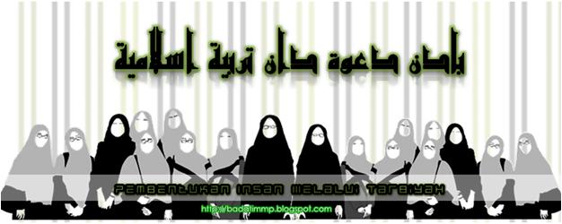 Badan Dakwah & Tarbiah Islamiah MMP