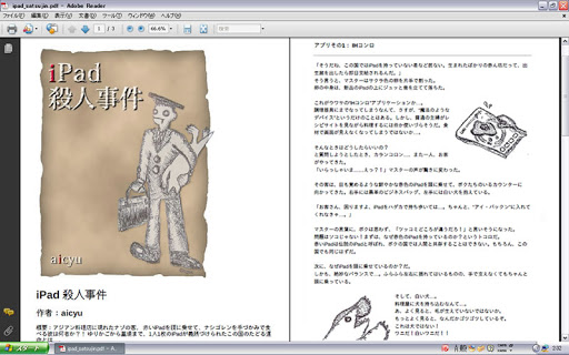 e-book『iPad 殺人事件』