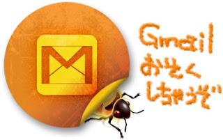 Firebugを正しく設定しなければ、Gmailの速度が低下します。