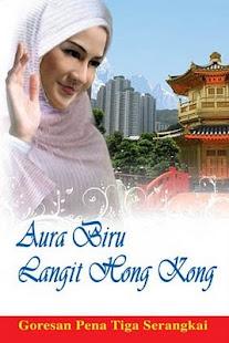 hongkong Bertemu Aura Biru  wallpaper