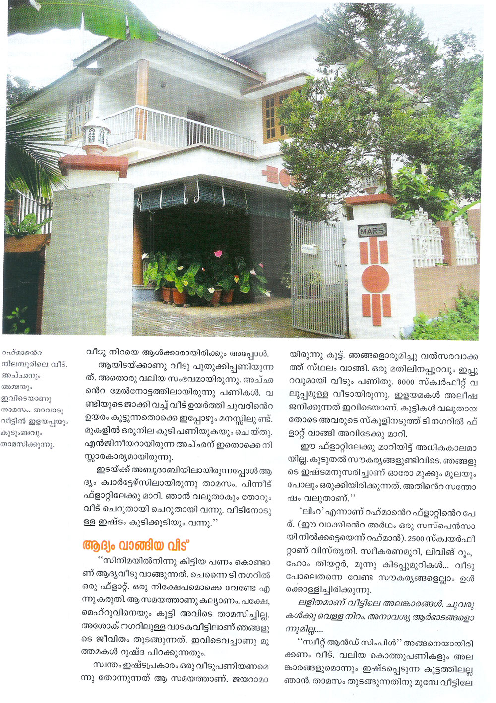 Vanitha veedu plans contemporary house joy studio design for Veedu plans kerala
