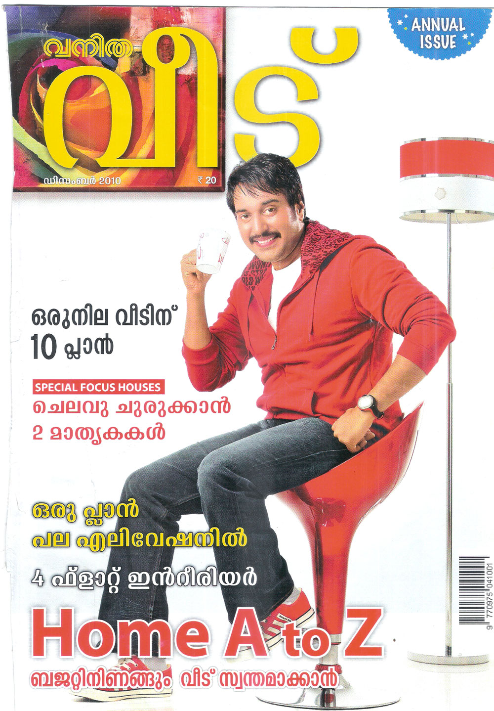 vanitha malayalam magazine free  49