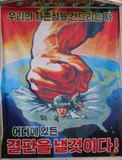 North Korea Propaganda This Your Index Html Page thumb