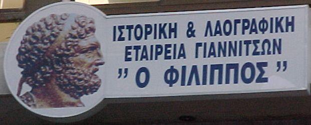 """Ιστορική Και Λαογραφική Εταιρεία Γιαννιτσών """"Ο Φίλιππος"""""""
