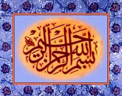 Bismillah 2 - Pic Of The Day 11 Rabi-Ul-Awwal 26 Feb10