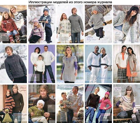 Журнал кокетка вязание схемы