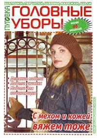 Журналы со схемами сабрина 2011 фото 760