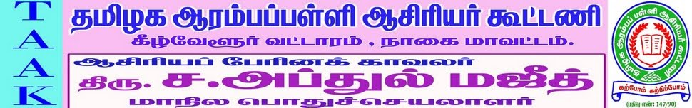 thamilaga arampapalli asiriyar koottani primary teachers fedaration G.O forms B.Ed higher