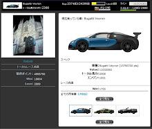 my car  Bugatti Veyron