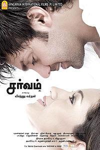 Sarvam Movie
