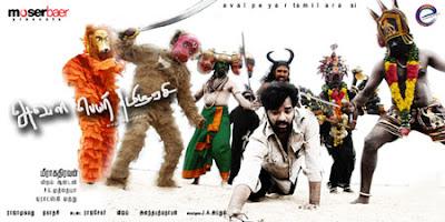 Aval Peyar Tamilarasi movie