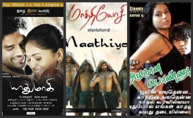 Yathumagi-Mathiyosi-Azhagana Ponnuthaan