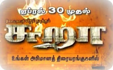 Sura Movie Trailer Online