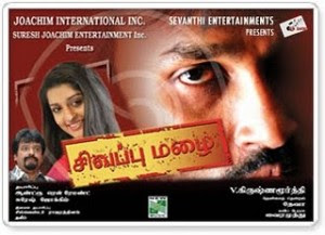 Sivappu movie online