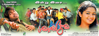 Watch  and Palaivana Cholai(2009) movie online
