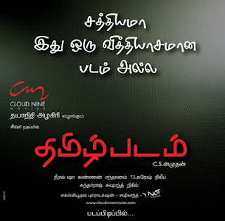 Tamil Padam movie mp3