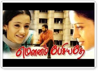 Watch Mounam Pesiyadhe 2002 Movie Online Starring Surya, Trisha,Nandha ...