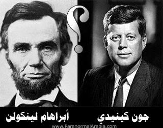 أبراهام لينكولن وجون كينيدي : مفارقة تاريخية غريبة