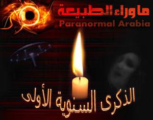 ذكرى مرور سنة كاملة على إنطلاق موقع ما وراء الطبيعة أو Paranormal Arabia