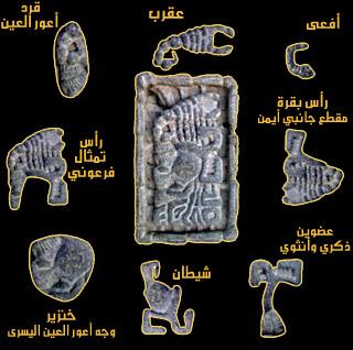 اللغز المنقوش وثنائية موسى/الدجال  Symboles