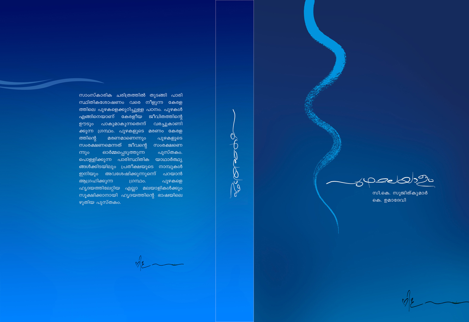 nila foundation suggestions invited for cover design of the book the initiatives to build up a participatory process in publishing the book puzha malayalam we are inviting public opinion to design the cover page