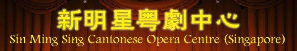 新明星粤剧中心 Sin Ming Sing Cantonese Opera Centre (Singapore)