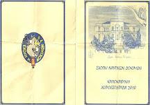 Εδώ η Ελλάδα καίγεται και στη Σχολή Ναυτικών Δοκίμων..............δεξιώνονται!