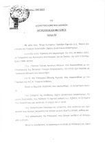 Απόφαση του Διοικητικού Εφετείου Αθηνών περί έκφρασης γνώμης ένστολων στον τύπο ή άλλα μέσα.
