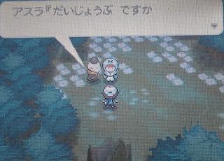 His name is... Asura? -Ed.