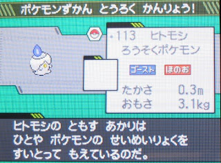 Hitomoshi, the Candle Pokemon. That's pretty cute, actually!