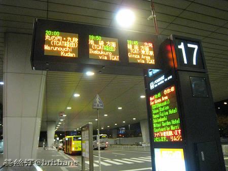 東京成田機場車站