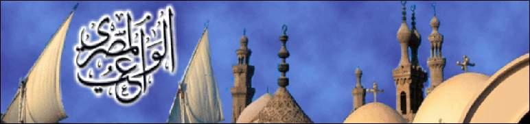 الوعي المصري