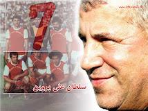 سلطان فوتبال ايران