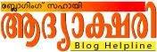 Blog Helpline