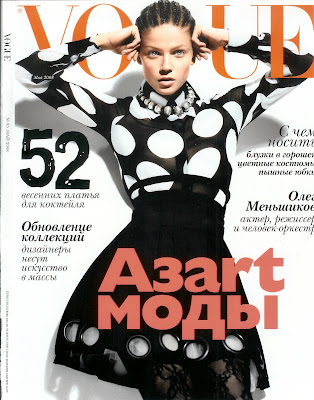 SpoiledPrettyInVogue2 Spoiled Pretty Featured in Russian Vogue!