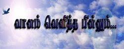 ஹேமாவின் மற்றைய தளம் கவிதைகளாக...