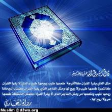 dustur hidup seorang muslim