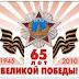 Викторина к 65-летию Великой Победы.
