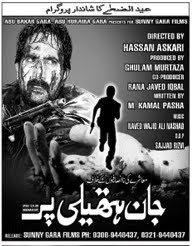 Pakistani Cinema: 25 Upcoming Lollywood Movies :::Latest Updates - 11