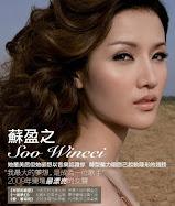 SOO WINCCI 苏盈之 First Singing EP 2009