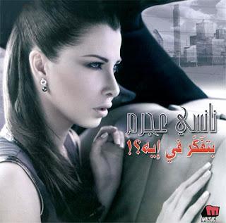 Nancy Agram - Mashi Hadi (ماشي حدي)