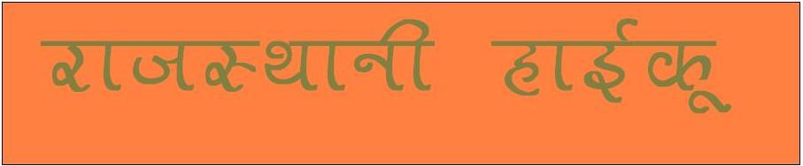 Rajasthani Haiku