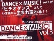 DVD発売中/DANCE×MUSIC!振付家と音楽家の新たな試み!vol.3