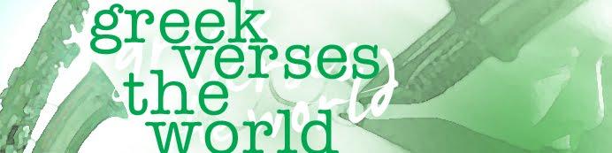 greek verses the world