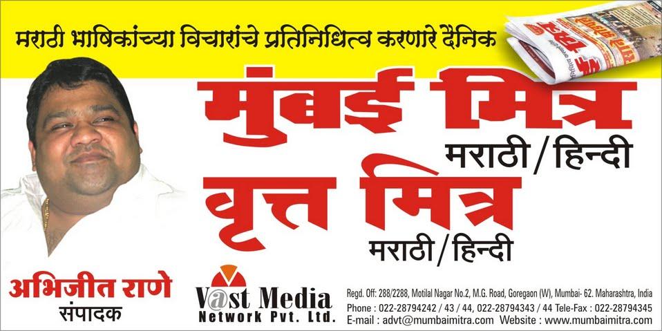 Mumbai Mitra & Vrutt Mitra (Marathi / Hindi)
