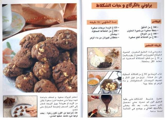 حلويات مغربيه وصفات مغربيه للحلويات 5.bmp