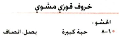 قوزى بالطريقه العراقيه 15