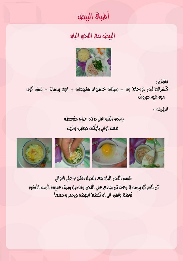 ملف لكل أطباق البيض ... $بالصور طبعاً$ 21206641643.jpg