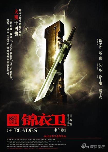 http://3.bp.blogspot.com/_VbxETrt7pEg/S7F2y7yoJRI/AAAAAAAACP4/evPIxK6AEzc/s1600/14-blades-poster.jpg