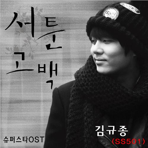 ss501 wallpaper. --SS501 Kim KyuJong gets
